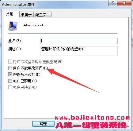windows不能更改密码